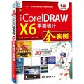 中文版CorelDRAW X6平面设计全实例