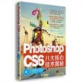 Photoshop CS6八大核心技术揭秘