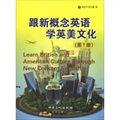 跟新概念英语学英美文化(第1册)
