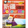 新疆深度游Follow me
