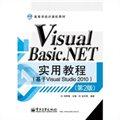 Visual Basic.NET实用教程(基于Visual Studio 2010 第2版)