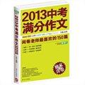 2013中考满分作文:阅卷老师最喜欢的150篇