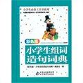 彩色版·小学生组词造句词典