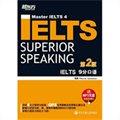 IELTS 9分口语(第2版)