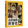 看得见的世界史:视觉历史