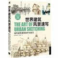 世界建筑风景速写:城市速写者的创作与技巧