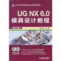 UG NX 6.0模具设计教程(修订版)