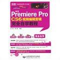 中文Premiere Pro CS6视频编辑剪辑完全自学教程
