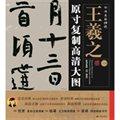 書法名品精選:原寸復制高清大圖·王羲之《姨母貼》(1)