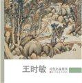 历代名家册页:王时敏