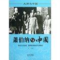 大师与中国:萧伯纳与中国