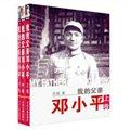 我的父親鄧小平(圖文版全三卷)