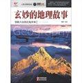 人类文明的足迹·地理百科:玄妙的地理故事