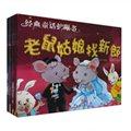 经典童话护眼书(套装共10册)