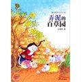 金蔷薇儿童文学金品·童话意味乡村小说:弄泥的百草园