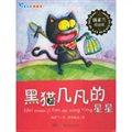 蓝狐狸桥梁书:黑猫几凡的星星