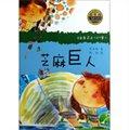小青蛙·爱阅读:芝麻巨人(桥梁书)