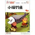 百年中国儿童文学名家点评书系:小猫钓鱼(彩色插图本)
