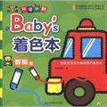 Baby's着色本(智能篇)