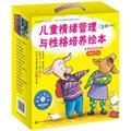 儿童情绪管理与性格培养绘本(3-6岁合辑 套装共17册)