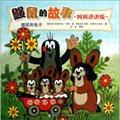 鼹鼠的故事·妈妈讲讲版:鼹鼠和兔子
