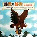 鼹鼠的故事·妈妈讲讲版:鼹鼠和老鹰