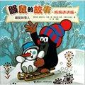 鼹鼠的故事·妈妈讲讲版:鼹鼠和雪人