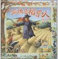 让孩子学会感恩的心灵成长绘本:孤独的稻草人