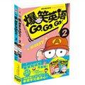爆笑英语GO,GO(GO2-3 套装共2册)
