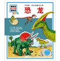 中国第一套儿童情景百科:恐龙(儿童版)