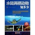 探索生物密码:水陆两栖动物知多少(完全典藏版)