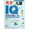 天才!儿童IQ训练100题(修订·升级 4-5岁)