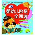1+N婴幼儿阶梯全阅读4-5岁