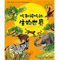 你好!科学·最亲切的科学原理启蒙图画书:吃和被吃的生物世界
