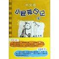 小屁孩日记(4 中文版)