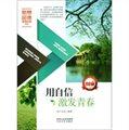 思想品德健康教育书系:用自信激发青春