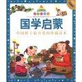 七彩童书坊:国学启蒙(珍藏版)