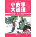 国学经典·小故事大道理:道德·礼仪故事(彩图注音版)