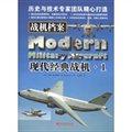 战机档案1:现代经典战机