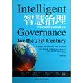 智慧治理:21世纪东西方之间的中庸之道