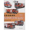 公安消防部队消防车辆装备型谱(2011)