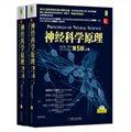 神经科学原理(英文版·原书第5版 套装上下册)