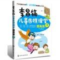 李昌镐儿童围棋课堂:提高篇1