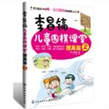 李昌镐儿童围棋课堂:提高篇2