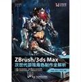 ZBrush/3ds Max次世代游戏角色制作全解析