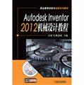 Autodesk Inventor 2012机械设计教程