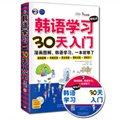 韩语学习零起点30天入门:漫画图解、韩语学习,一本就够了