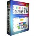 小学生全功能字典(彩图版)