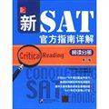 新SAT官方指南详解:阅读分册(第2版)
