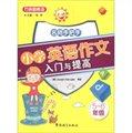 方洲新概念:名师手把手小学英语作文入门与提高(5-6年级)